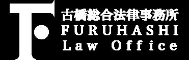 古橋総合法律事務所